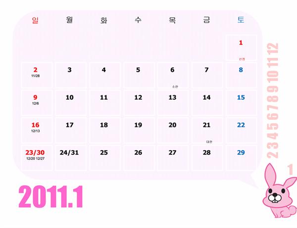 2011년 귀여운 동물 달력(음력 포함)