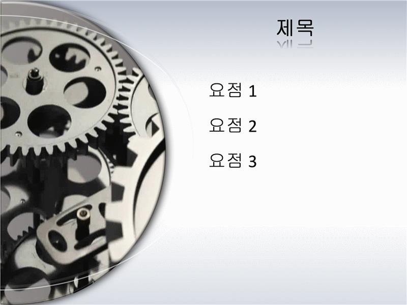 반원(비디오 포함)