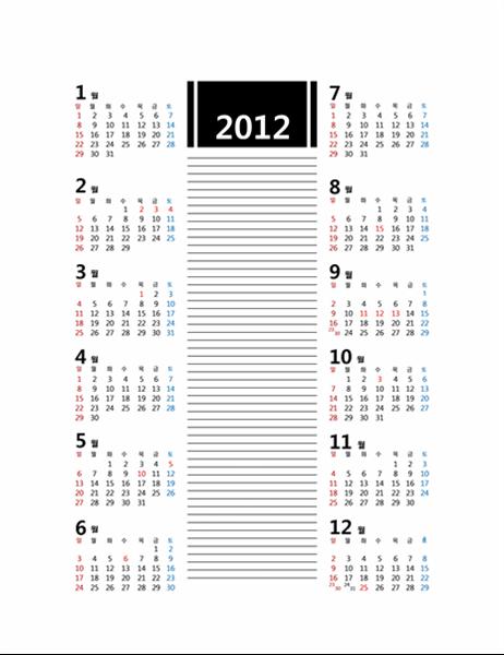 2012년 연 단위 달력(메모 포함)