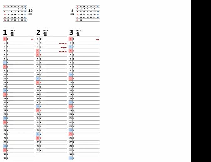 2012년 분기 단위 달력(상단 미니 달력 포함)