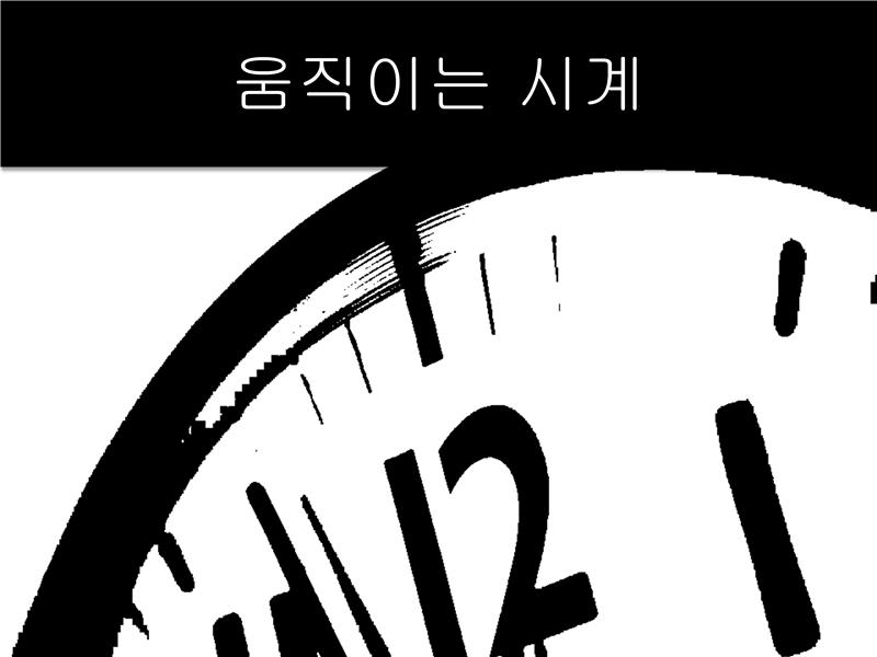 움직이는 시계(비디오 포함)