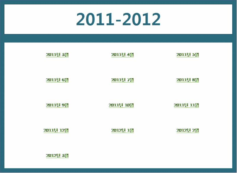 2011-2012학년도 달력(월요일 - 일요일)