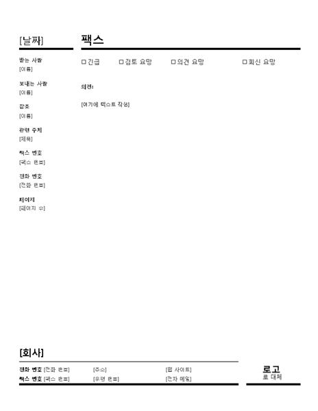 비즈니스 팩스 표지(빨강/검정)