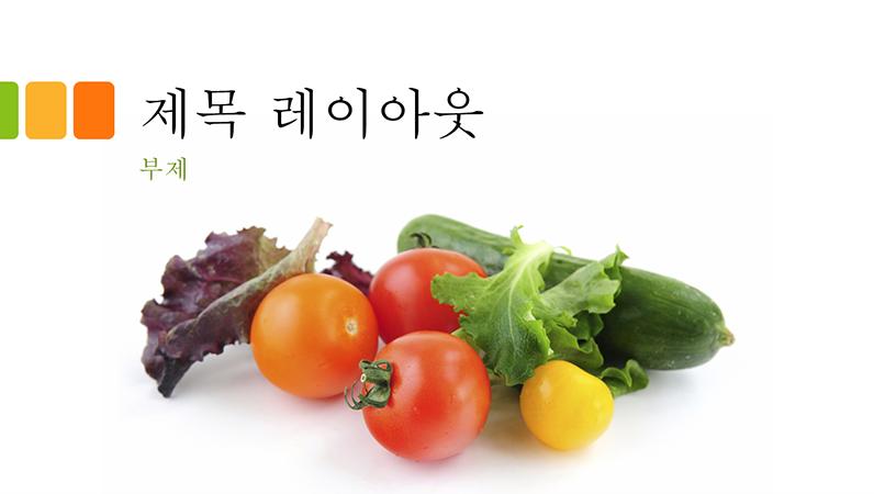 신선한 음식 프레젠테이션(와이드스크린)