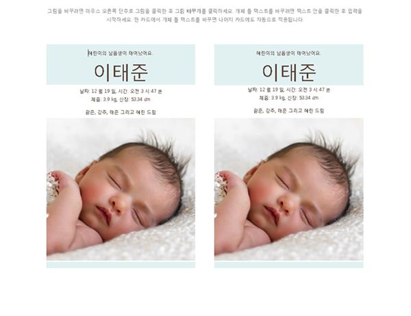 아기 탄생 알림장(남아용)