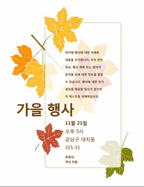 가을 이벤트 전단지(낙엽 디자인)