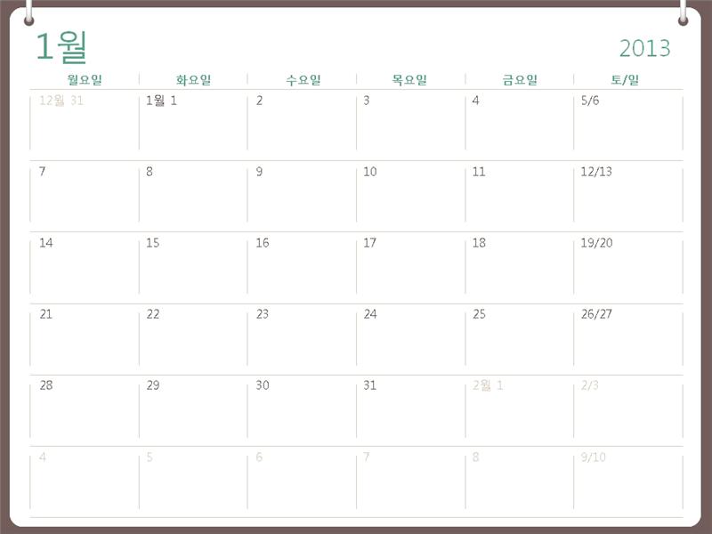 2013년 달력 2-링 디자인(일요일 - 토요일)