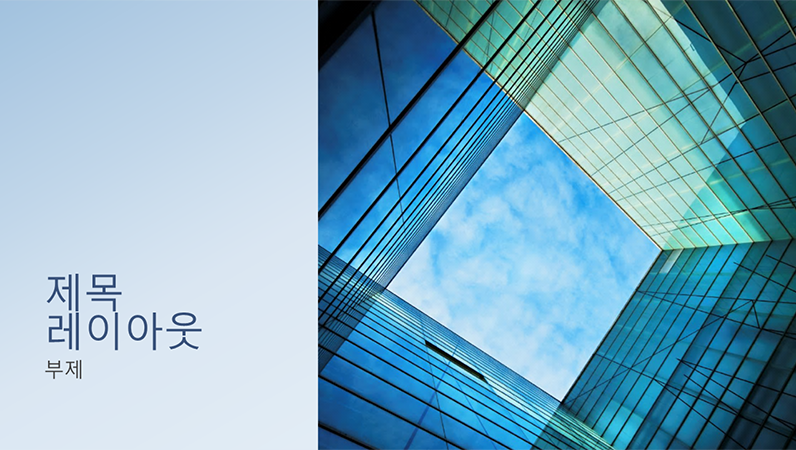 유리 건물 배경의 비즈니스 마케팅 프레젠테이션(와이드스크린)