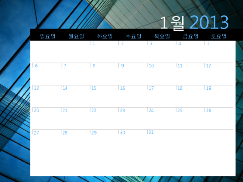 2013년 달력(일요일 - 토요일)