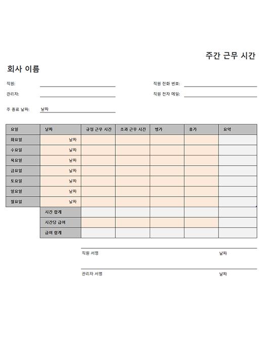 주간 근무 시간 기록표(8 1/2 x 11, 세로)
