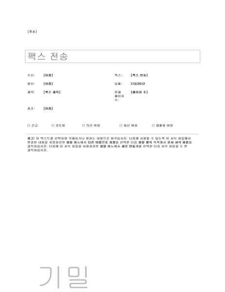 팩스 표지(현대형 테마)