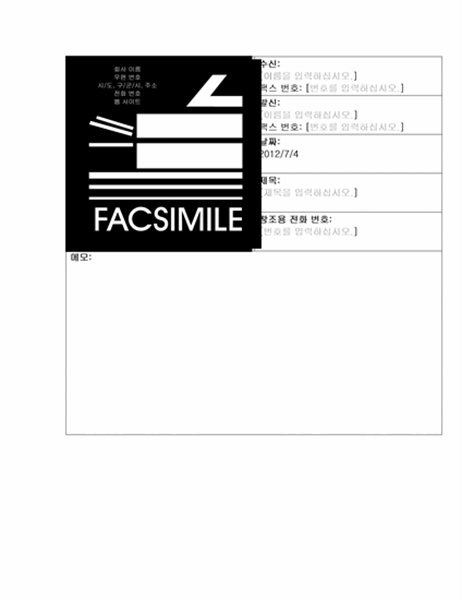 회사 팩스