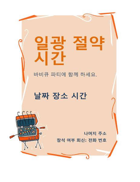 바비큐 초대 전단