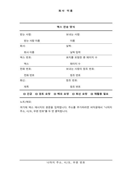 팩스 표지(꾸밈형)