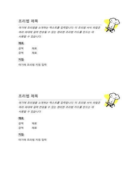 조리법 카드(페이지당 2개)