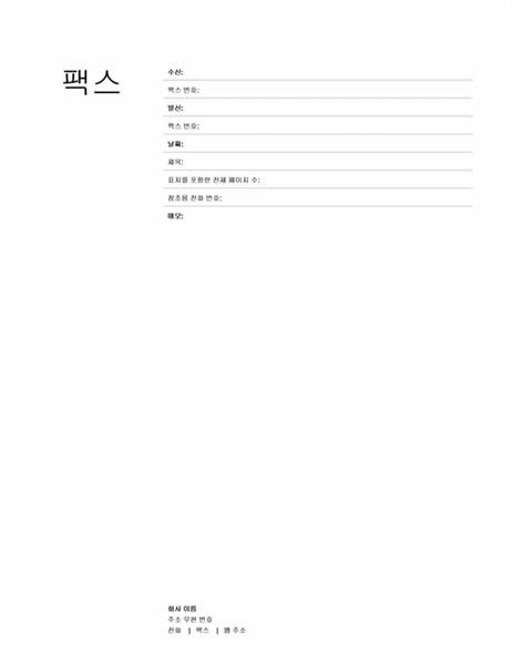 팩스 표지(블록 테마)