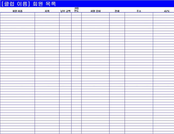회원 목록