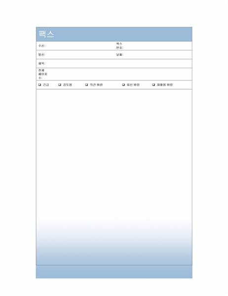 팩스 표지(파랑 그라데이션 테마)