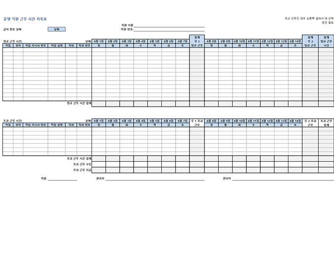 운영 직원 근무 시간 기록표