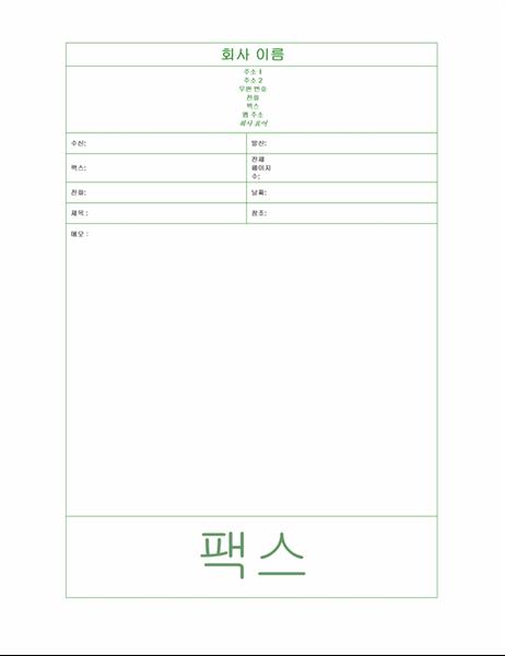 팩스 표지(녹색 테마)