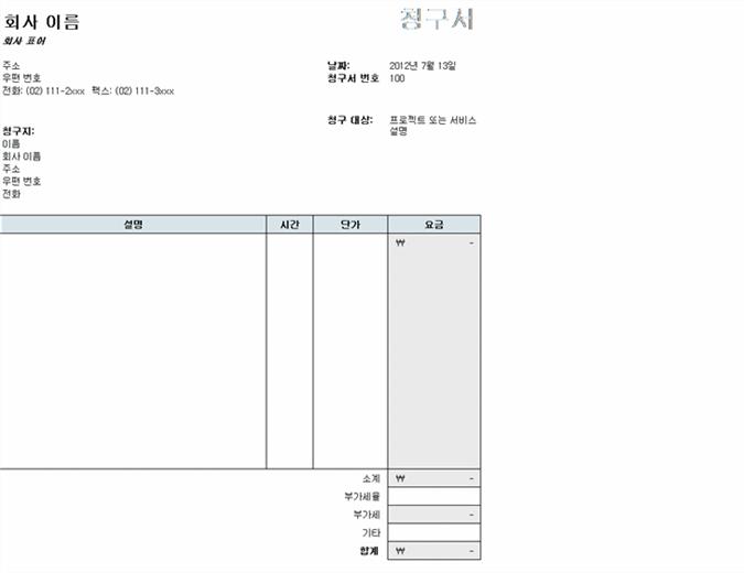 세금이 계산되는 서비스 송장