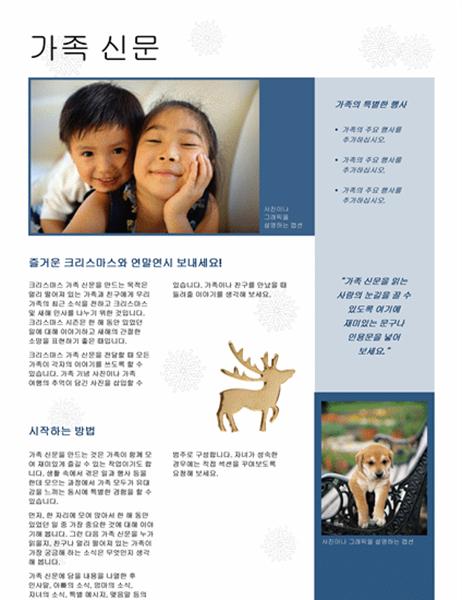 크리스마스 가족 신문