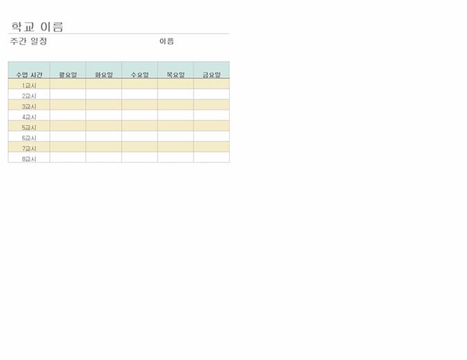 주간 수업 시간표