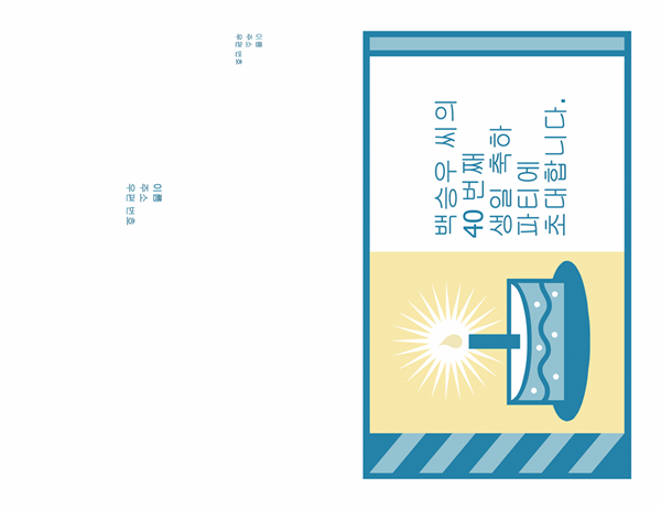 생일 잔치 초대장(우편 발송용: 봉투 필요 없음)
