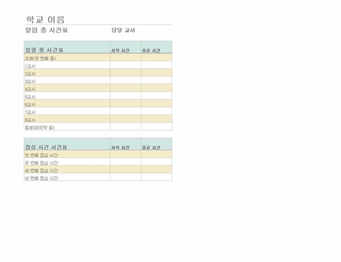 학교 시간표 목록