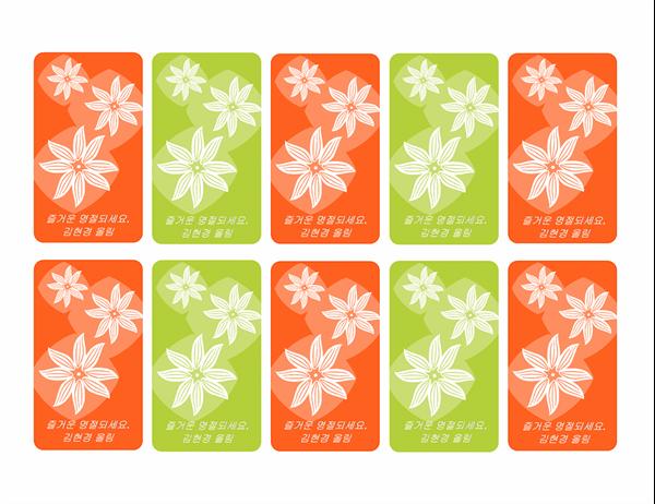 선물 태그(큰 꽃무늬 디자인, Avery 5871, 8871, 8873, 8876 및 8879 용지용)