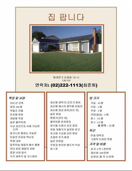 사진, 약도 및 평면도가 있는 주택 판매 전단