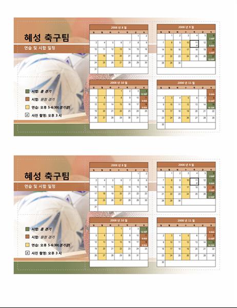 청소년 스포츠 클럽의 2008년 가을 휴대용 일정표