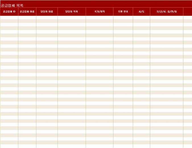 공급업체 목록(A4, 가로 방향)