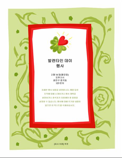 발렌타인 데이 행사 전단