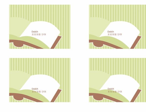어휘 플래시 카드(Dolch 초보자용 빈출 단어; 뒷면; Avery 3263, 8387용)