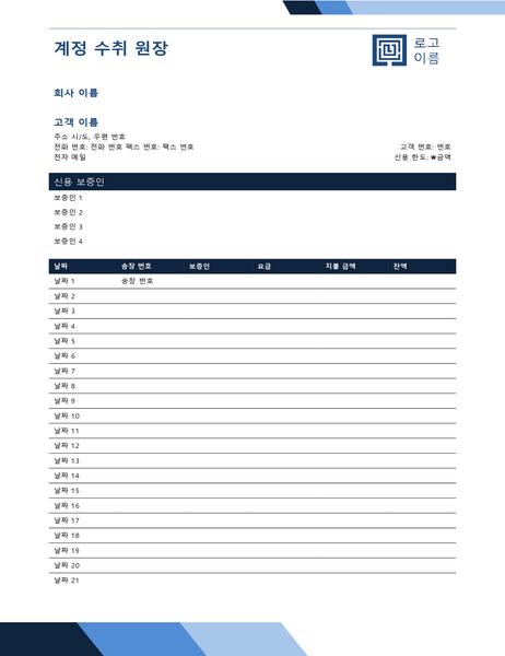 수취 계정 원장(파란색 그라데이션 디자인)