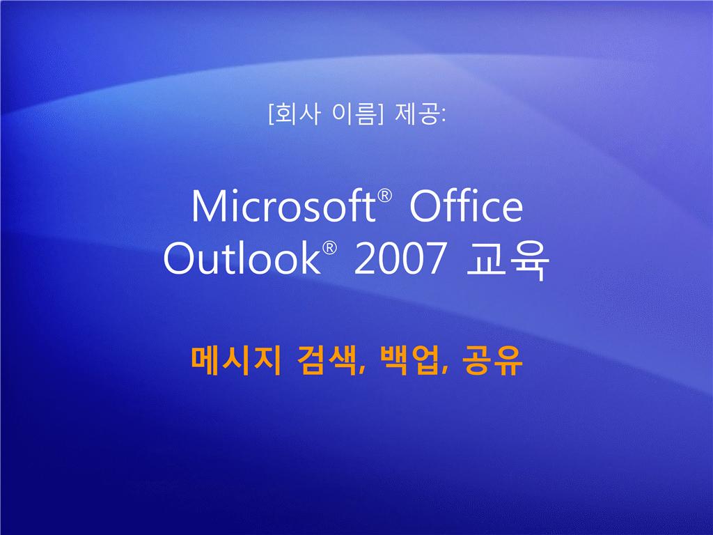 교육용 프레젠테이션: Outlook 2007 - 사서함 관리 V: 메시지 검색, 백업, 공유
