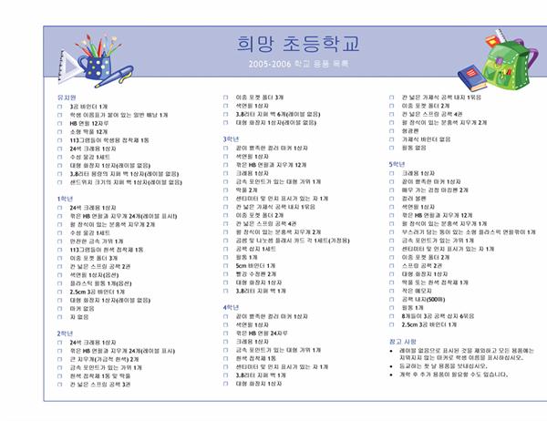 초등학교 목록