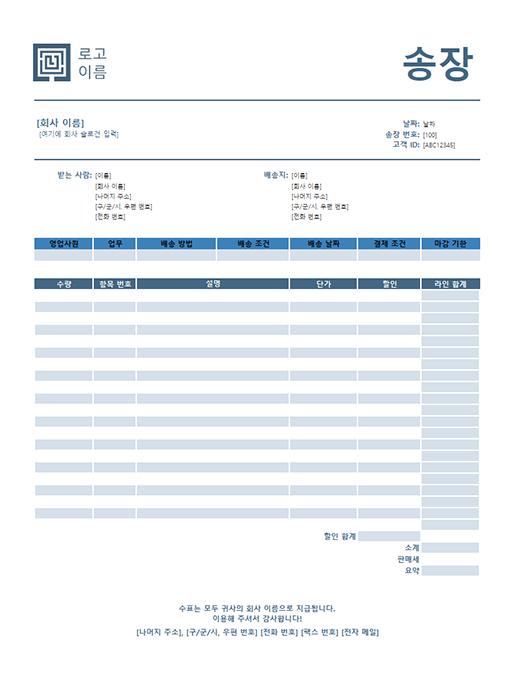 매출 송장(단순한 파란색 디자인)