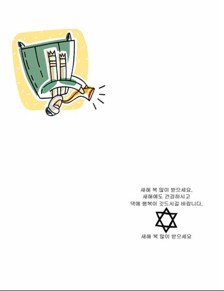 연하장(뿔피리 그림)
