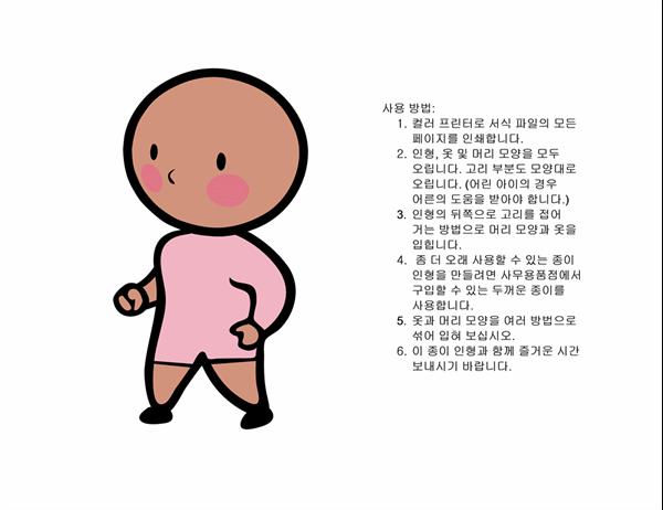 종이 인형(소녀, 세트 2)