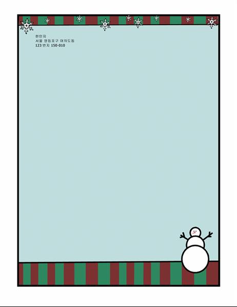 편지지(눈사람 그림)