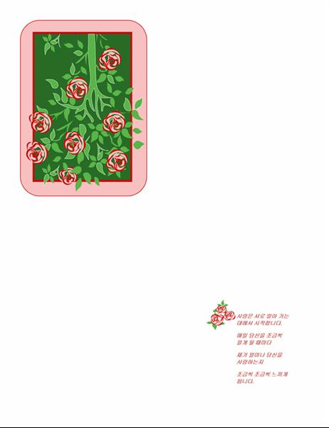 시가 있는 발렌타인 데이 카드