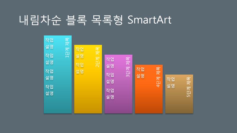 내림차순 블록 목록형 SmartArt 슬라이드(회색 바탕에 다색), 와이드스크린