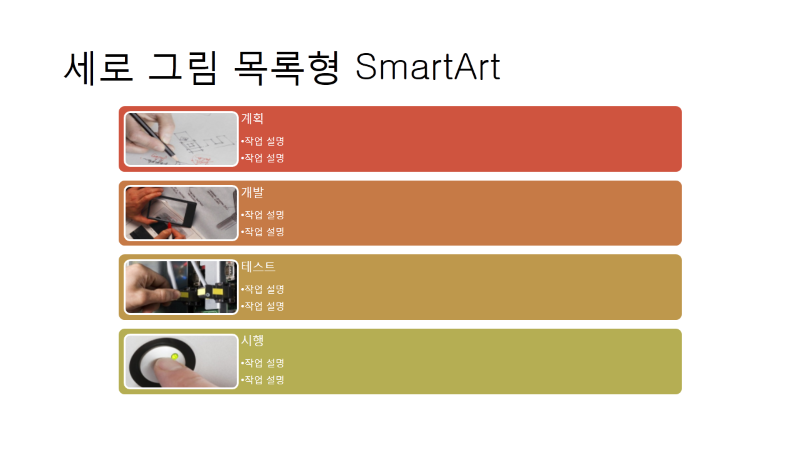 세로 그림 목록형 SmartArt 슬라이드(흰색 바탕에 다색), 와이드스크린