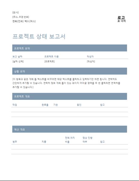 프로젝트 상태 보고서