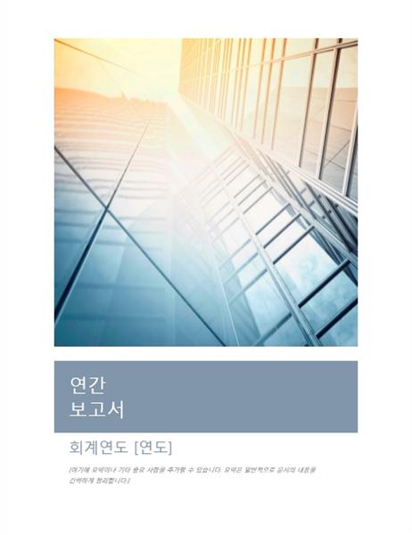 연간 보고서(사진 표지 포함)