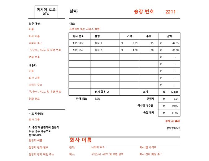 송장(합계 계산)