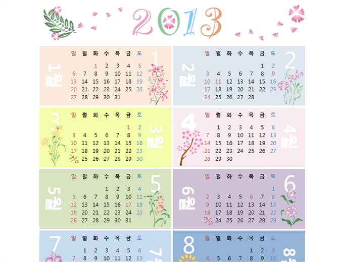 2013년 꽃 디자인 달력