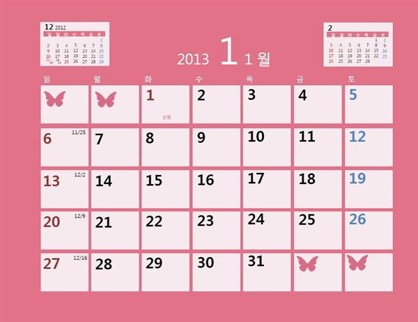 2013년 월 단위 달력(다양한 색의 배경)